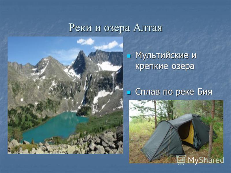 Реки и озера Алтая Мультийские и крепкие озера Мультийские и крепкие озера Сплав по реке Бия Сплав по реке Бия