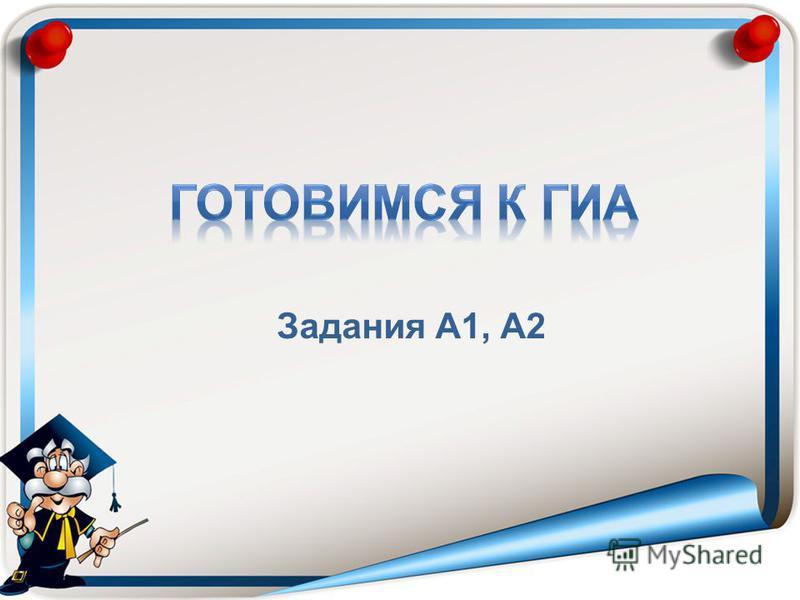 Задания А1, А2