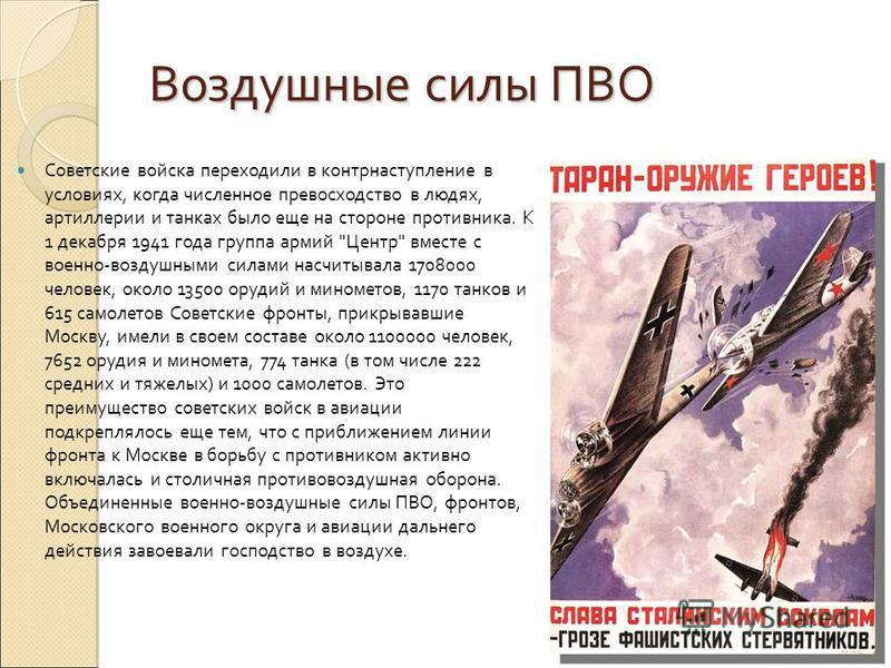 Воздушные силы ПВО Советские войска переходили в контрнаступление в условиях, когда численное превосходство в людях, артиллерии и танках было еще на стороне противника. К 1 декабря 1941 года группа армий