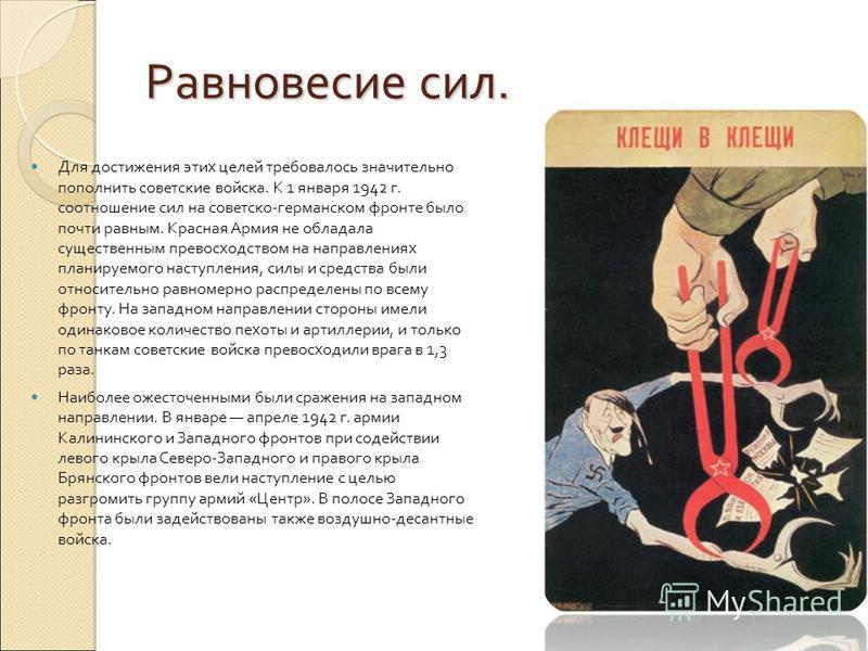 Равновесие сил. Для достижения этих целей требовалось значительно пополнить советские войска. К 1 января 1942 г. соотношение сил на советско-германском фронте было почти равным. Красная Армия не обладала существенным превосходством на направлениях пл