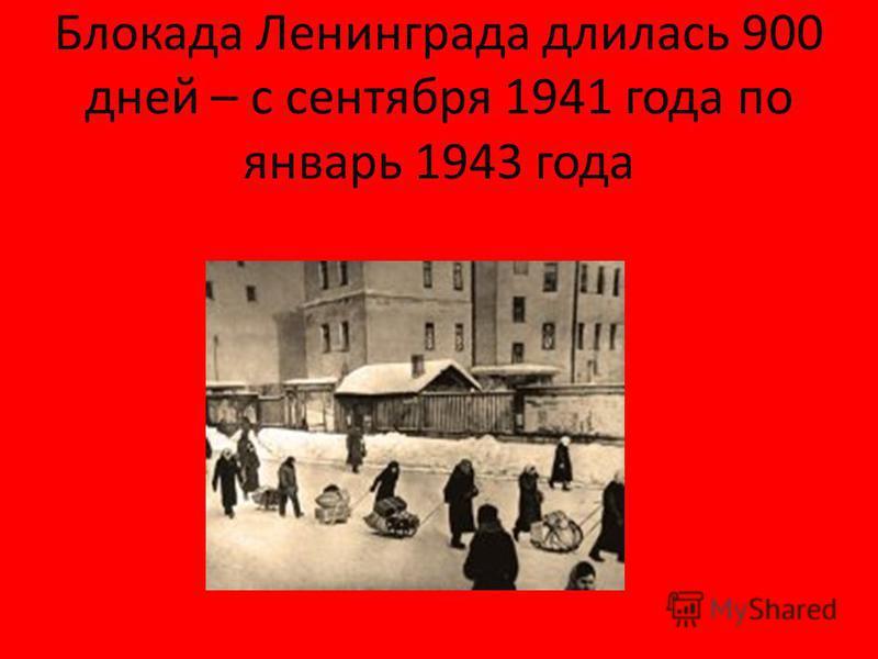 Блокада Ленинграда длилась 900 дней – с сентября 1941 года по январь 1943 года
