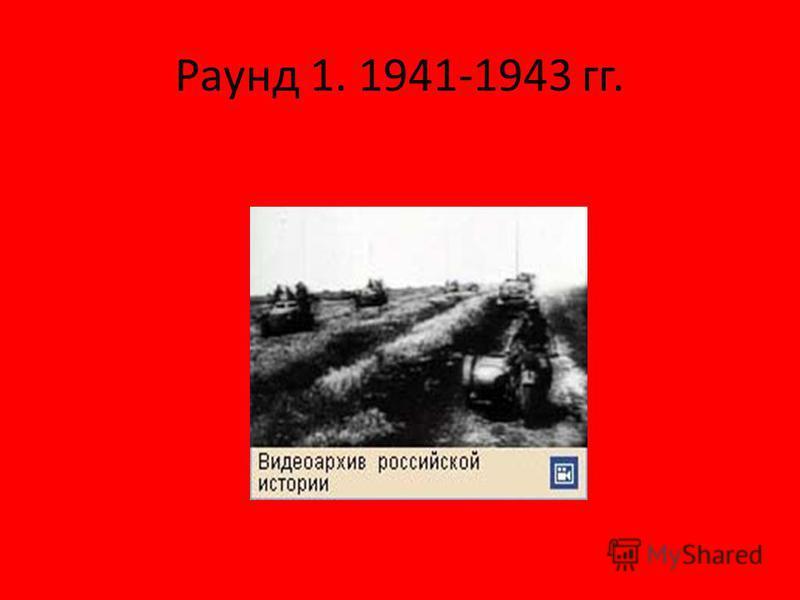 Раунд 1. 1941-1943 гг.