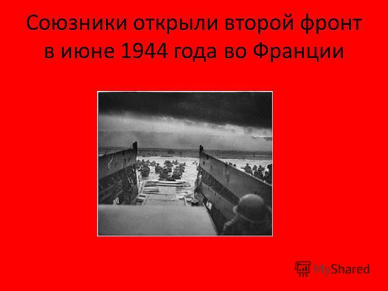 Союзники открыли второй фронт в июне 1944 года во Франции