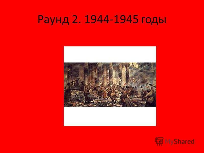 Раунд 2. 1944-1945 годы