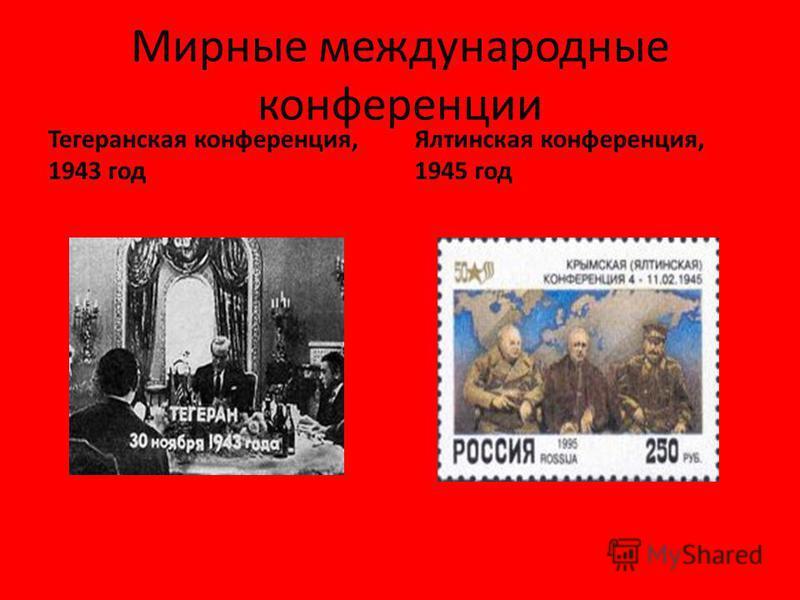 Мирные международные конференции Тегеранская конференция, 1943 год Ялтинская конференция, 1945 год