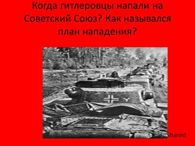 Когда гитлеровцы напали на Советский Союз? Как назывался план нападения?