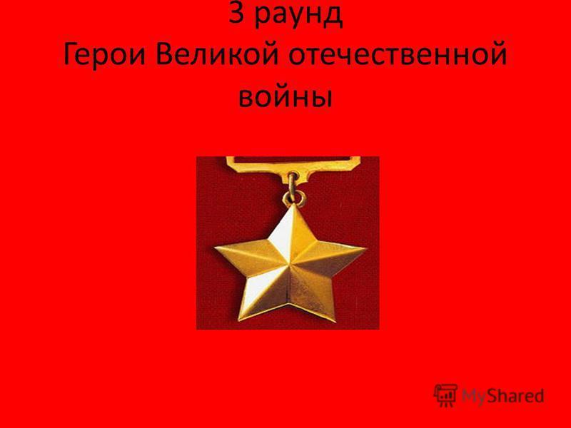 3 раунд Герои Великой отечественной войны