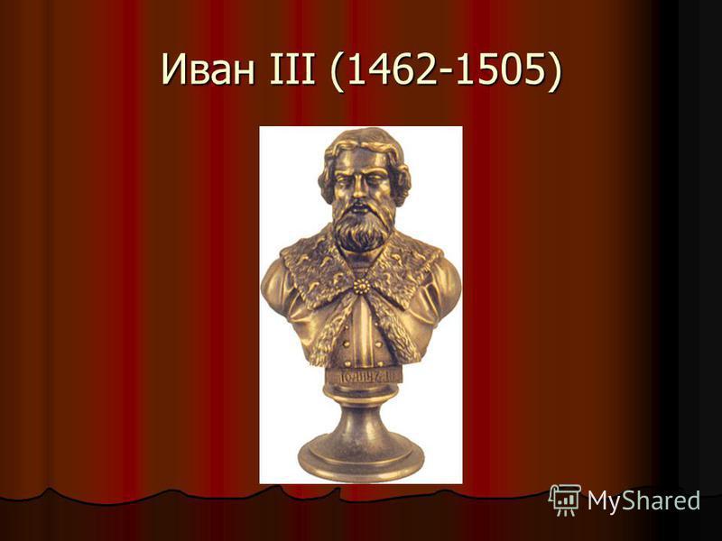 Иван III (1462-1505)