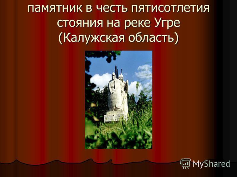 памятник в честь пятисотлетия стояния на реке Угре (Калужская область)