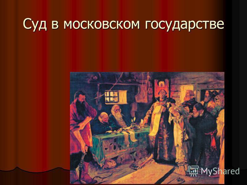 Суд в московском государстве