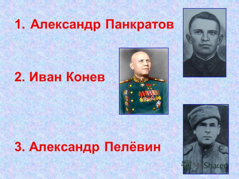 1. Александр Панкратов 2. Иван Конев 3. Александр Пелёвин