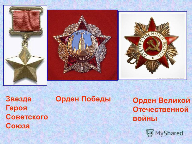 Звезда Героя Советского Союза Орден Победы Орден Великой Отечественной войны
