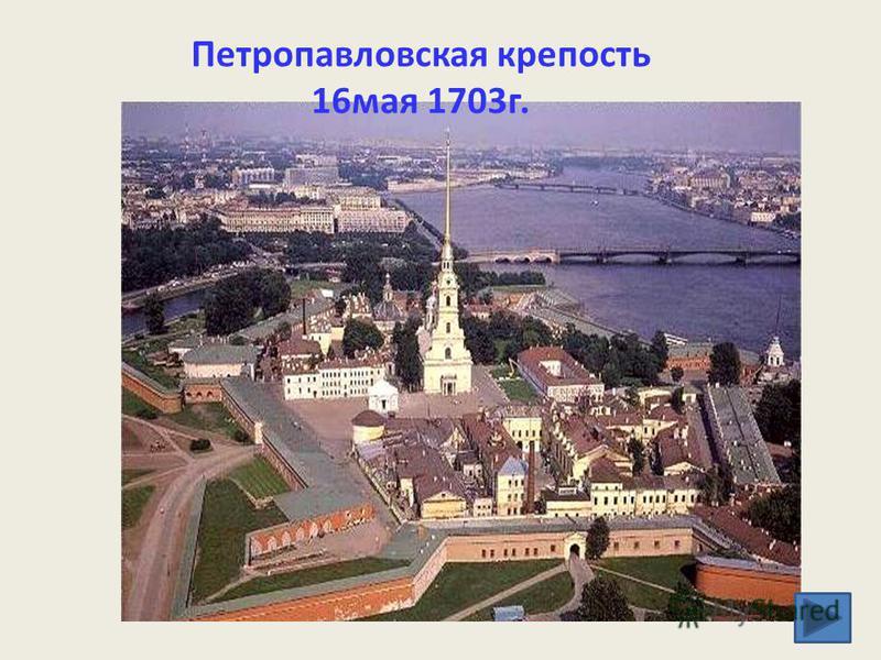 Петропавловская крепость 16 мая 1703 г.
