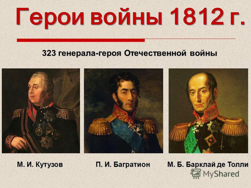 М. И. Кутузов П. И. Багратион М. Б. Барклай де Толли 323 генерала-героя Отечественной войны
