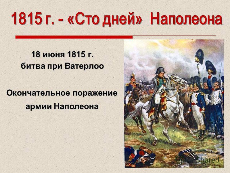18 июня 1815 г. битва при Ватерлоо Окончательное поражение армии Наполеона