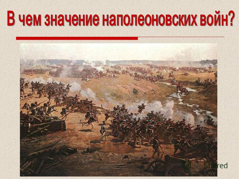 В ходе наполеоновских войн идеи Великой французской революции распространились по всему Европейскому континенту