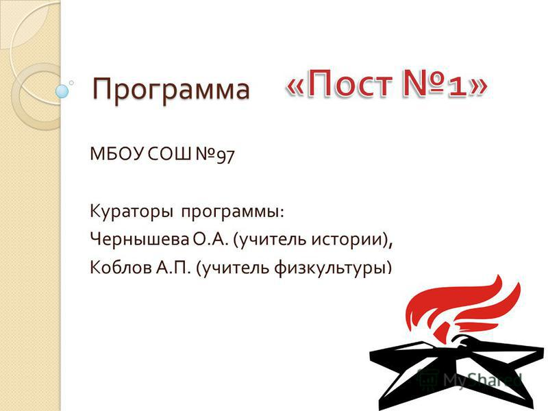 Программа МБОУ СОШ 97 Кураторы программы : Чернышева О. А. ( учитель истории ), Коблов А. П. ( учитель физкультуры )