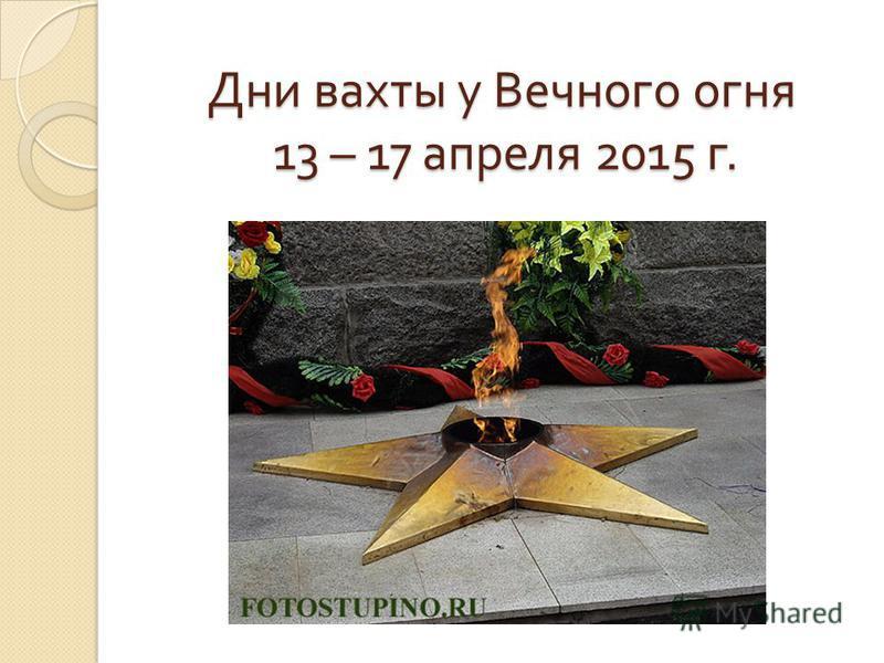 Дни вахты у Вечного огня 13 – 17 апреля 2015 г.
