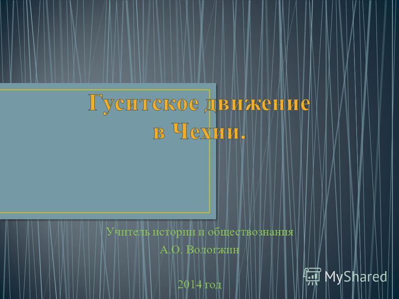 Учитель истории и обществознания А.О. Вологжин 2014 год