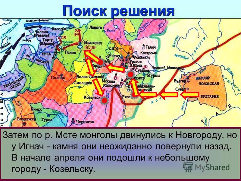 Затем по р. Мсте монголы двинулись к Новгороду, но у Игнач - камня они неожиданно повернули назад. В начале апреля они подошли к небольшому городу - Козельску. Поиск решения