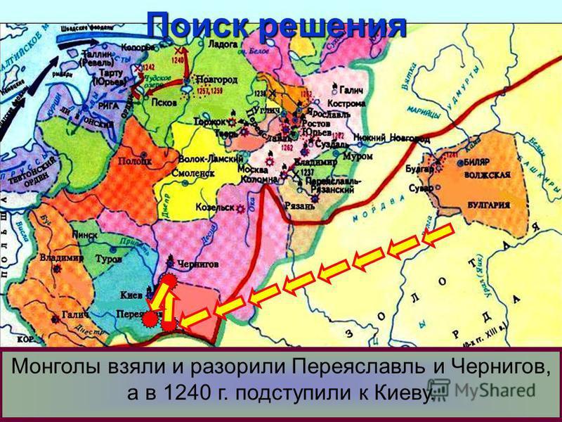 В 1239 г. Батый собрав огромное войско двинул- ся на южные русские княжества. Монголы взяли и разорили Переяславль и Чернигов, а в 1240 г. подступили к Киеву. Поиск решения