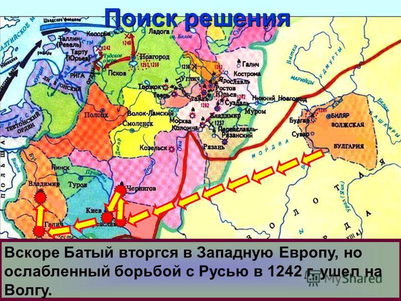 Взяв Киев Батый вторгся в земли Галицко-Во- лынского княжества и подчинил его себе. Вскоре Батый вторгся в Западную Европу, но ослабленный борьбой с Русью в 1242 г. ушел на Волгу. Поиск решения