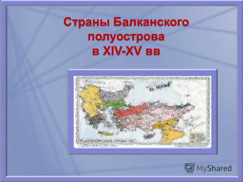 Страны Балканского полуострова в XIV-XV вв