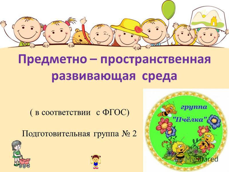 prostranstvennaya-sreda-v-sredney-gruppe-po-fgos
