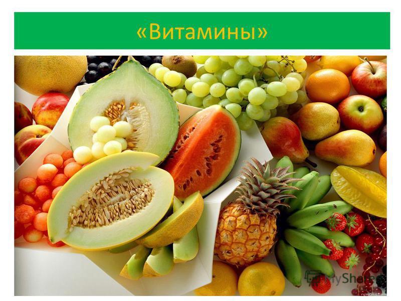 «Витамины»