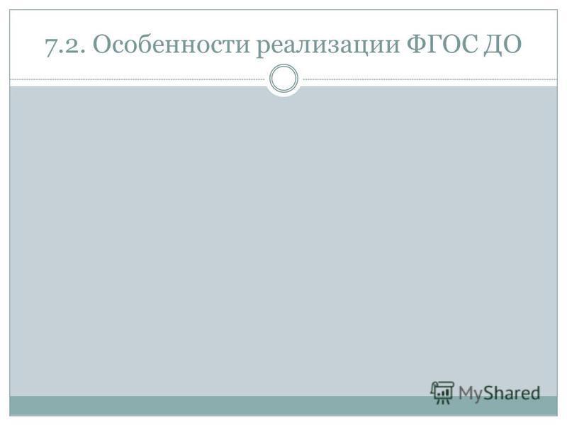 7.2. Особенности реализации ФГОС ДО