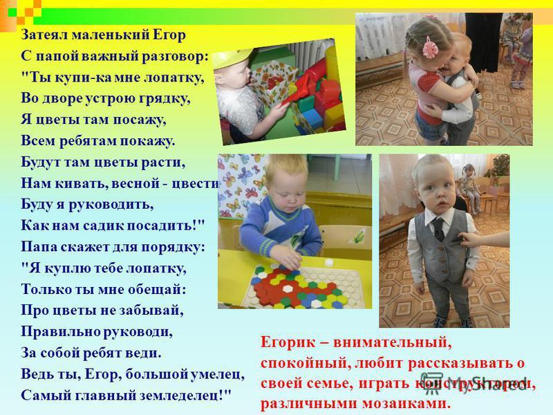 Затеял маленький Егор С папой важный разговор: