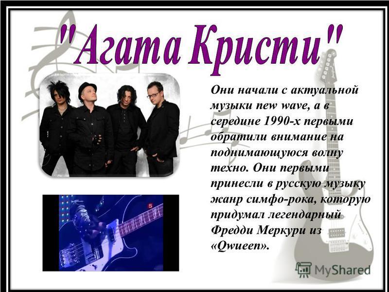 Они начали с актуальной музыки new wave, а в середине 1990-х первыми обратили внимание на поднимающуюся волну техно. Они первыми принесли в русскую музыку жанр симфо-рока, которую придумал легендарный Фредди Меркури из «Qwueen».