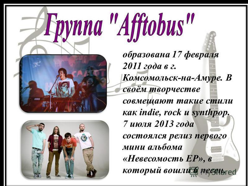 образована 17 февраля 2011 года в г. Комсомольск-на-Амуре. В своём творчестве совмещают такие стили как indie, rock и synthpop. 7 июля 2013 года состоялся релиз первого мини альбома «Невесомость EP», в который вошли 6 песен.