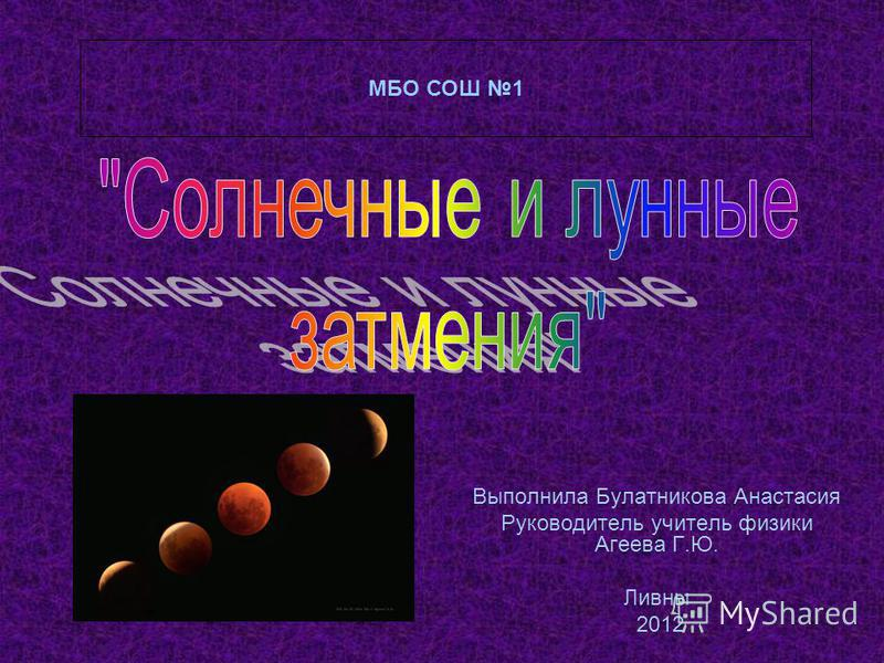 Выполнила Булатникова Анастасия Руководитель учитель физики Агеева Г.Ю. Ливны 2012 МБО СОШ 1