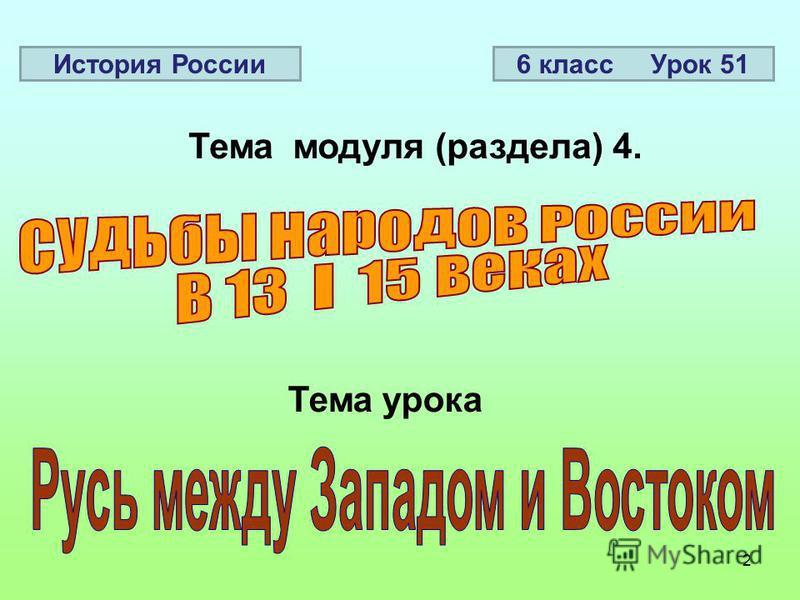 2 Тема модуля (раздела) 4. Тема урока История России 6 класс Урок 51