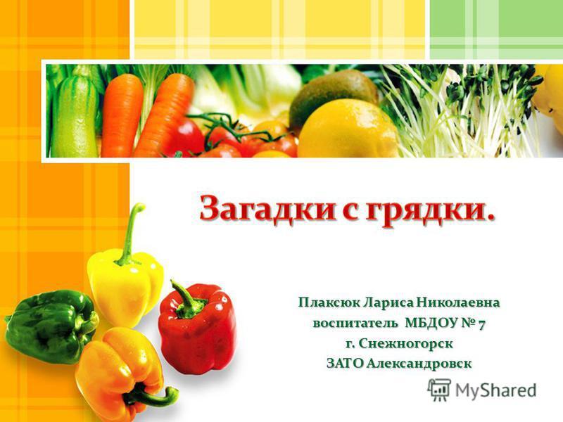 Плаксюк Лариса Николаевна воспитатель МБДОУ 7 г. Снежногорск ЗАТО Александровск