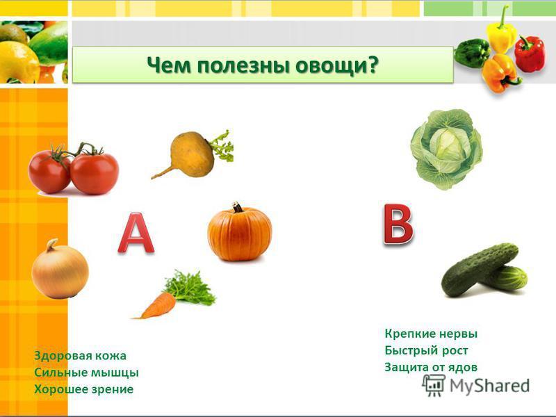 Чем полезны овощи? Здоровая кожа Сильные мышцы Хорошее зрение Крепкие нервы Быстрый рост Защита от ядов