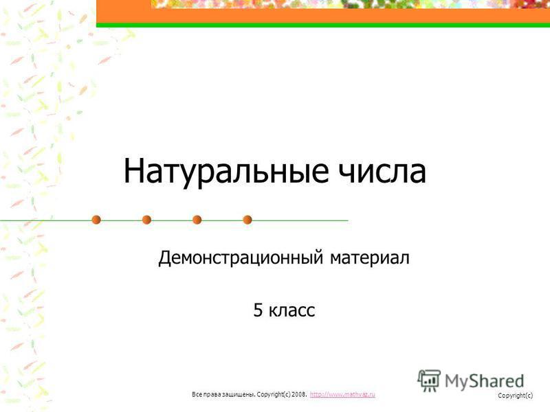 Натуральные числа Демонстрационный материал 5 класс Все права защищены. Copyright(c) 2008. http://www.mathvaz.ruhttp://www.mathvaz.ru Copyright(c)