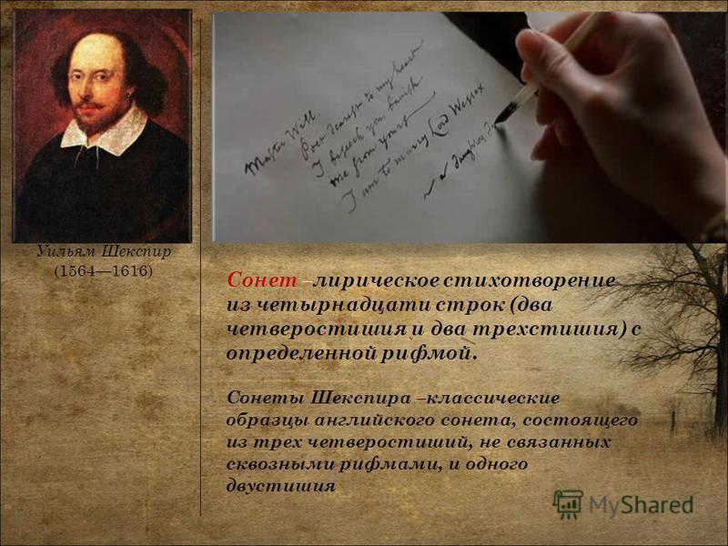 Уильям Шекспир (15641616) Сонет –лирическое стихотворение из четырнадцати строк (два четверостишия и два трехстишия) с определенной рифмой. Сонеты Шекспира –классические образцы английского сонета, состоящего из трех четверостиший, не связанных сквоз