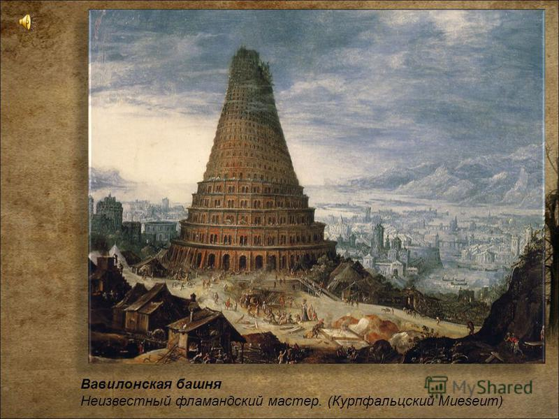 Вавилонская башня Неизвестный фламандский мастер. (Курпфальцский Mueseum)