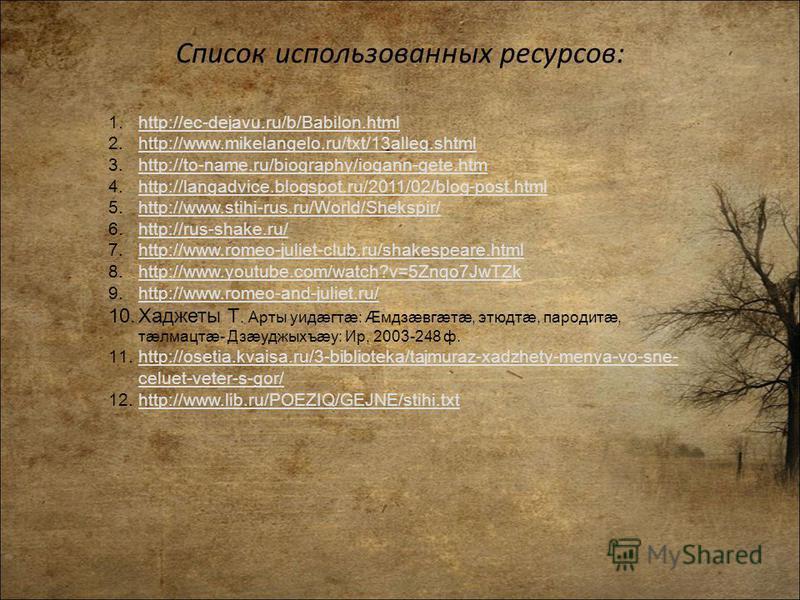 Список использованных ресурсов: 1.http://ec-dejavu.ru/b/Babilon.htmlhttp://ec-dejavu.ru/b/Babilon.html 2.http://www.mikelangelo.ru/txt/13alleg.shtmlhttp://www.mikelangelo.ru/txt/13alleg.shtml 3.http://to-name.ru/biography/iogann-gete.htmhttp://to-nam