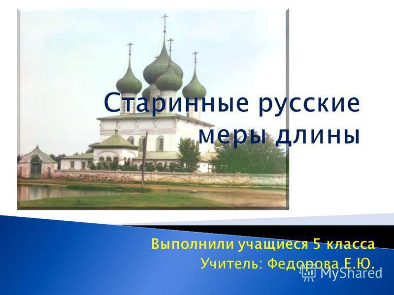 Выполнили учащиеся 5 класса Учитель: Федорова Е.Ю.