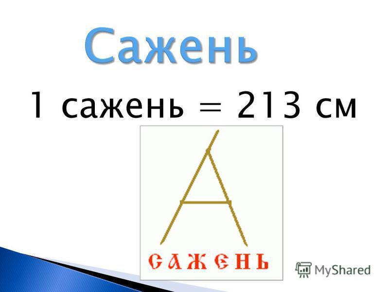 1 сажень = 213 см