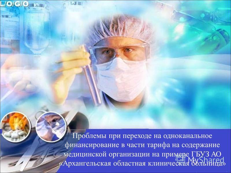 Проблемы при переходе на одноканальное финансирование в части тарифа на содержание медицинской организации на примере ГБУЗ АО «Архангельская областная клиническая больница»