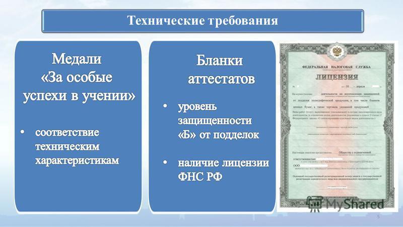 Технические требования 5