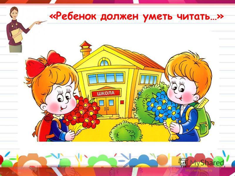 06.03.20153 «Ребенок должен уметь читать…»