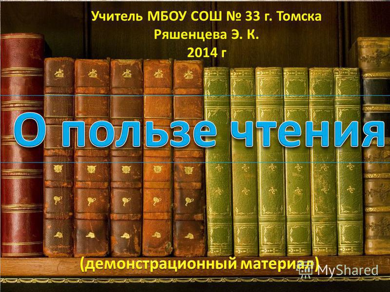 Учитель МБОУ СОШ 33 г. Томска Ряшенцева Э. К. 2014 г