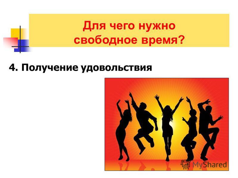 4. Получение удовольствия Для чего нужно свободное время?