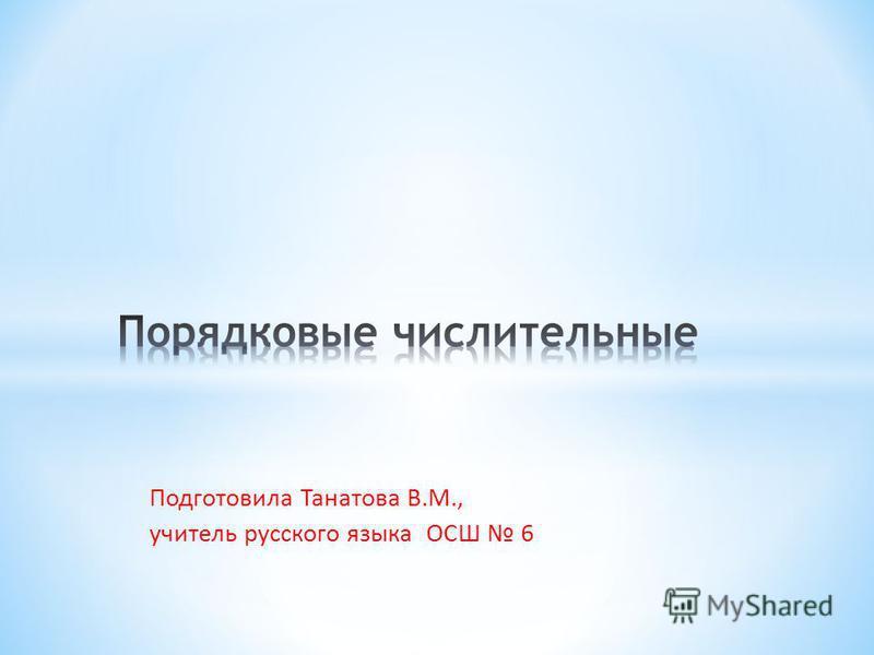 Подготовила Танатова В.М., учитель русского языка ОСШ 6