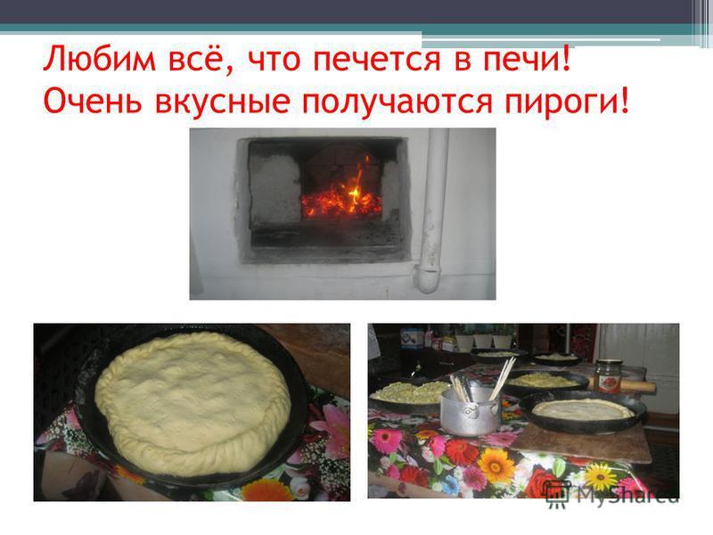 Любим всё, что печется в печи! Очень вкусные получаются пироги!